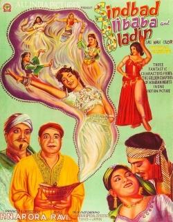 Sindbad Alibaba Alladin (1995) - Hindi