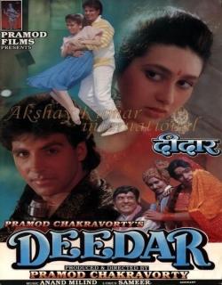 Deedar (1992) - Hindi