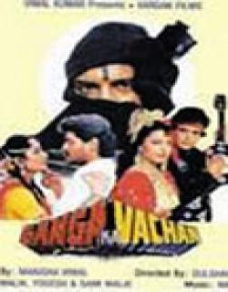Ganga Ka Vachan Movie Poster