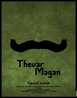 Thevar Magan (1992) - Hindi