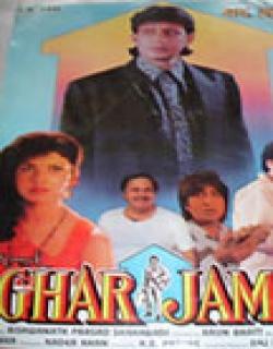 Ghar Jamai (1992) - Hindi
