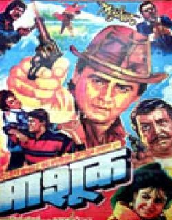 Mashooq (1992) - Hindi