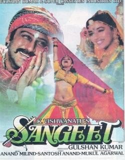Sangeet (1992) - Hindi