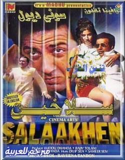 Salakhen (1998) - Hindi
