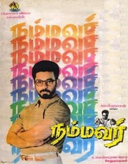 Nammavar (1995) - Hindi