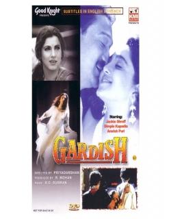 Gardish Movie Poster