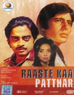 Raste Ka Pattar (1972) - Hindi