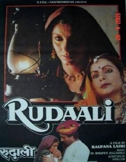 Rudaali (1993) - Hindi