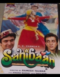 Sahibaan (1993) - Hindi
