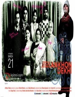 Ankhon Dekhi Movie Poster