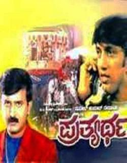 Prathyartha (1999)
