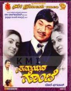 Samayada Gombe (1984)
