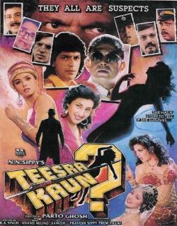 Teesra Kaun (1994)