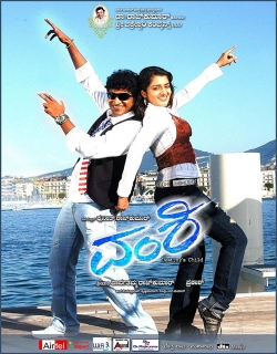 Vamshi Movie Poster