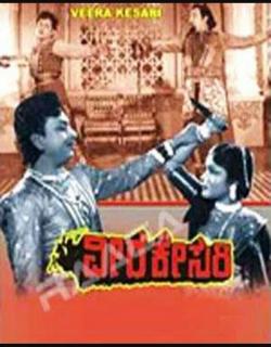 Veera Kesari Movie Poster