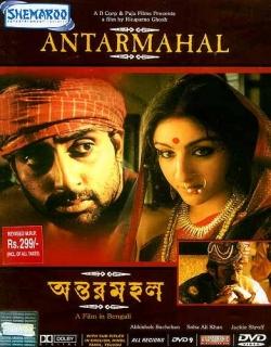 Antarmahal (2005)