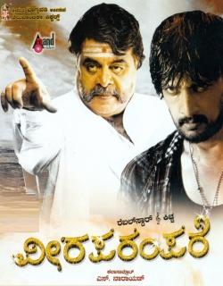 Veera Parampare (2010)