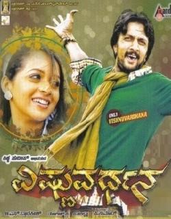 Vishnuvardhana (2011) - Kannada