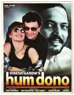Hum Dono (1995) - Hindi