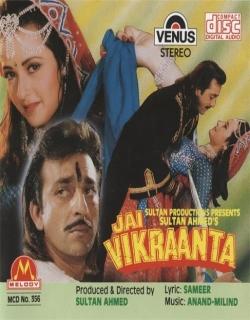 Jai Vikraanta (1995) - Hindi