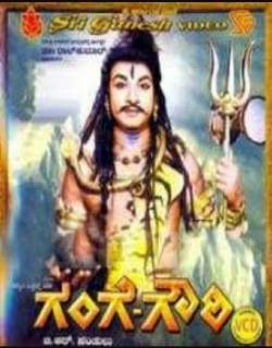 Gange Gowri Movie Poster