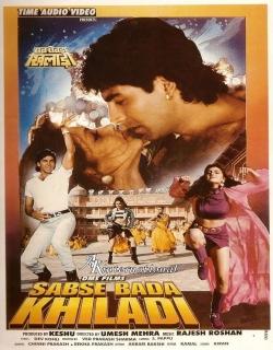 Sabse Bada Khiladi (1995) - Hindi
