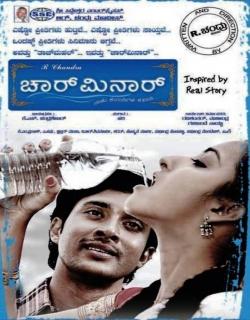 Charminar (2013) - Kannada