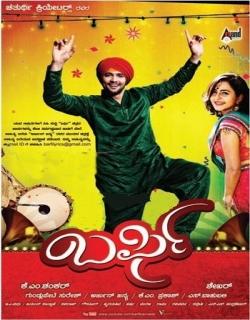 Barfi (2013) - Kannada