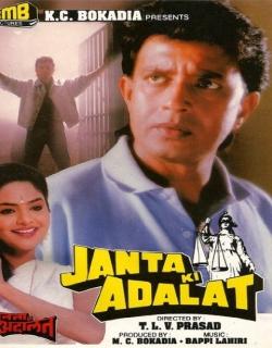 Janata Ki Adalat (1994) - Hindi