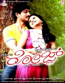 Rose (2014) - Kannada