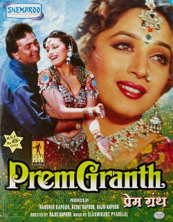 Prem Granth (1996) - Hindi
