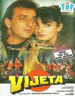 Vijeta (1996) - Hindi