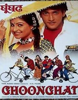 Ghoonghat (1997)