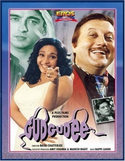 Gudgudee Movie Poster