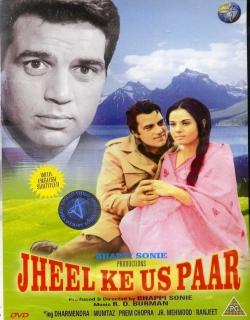 Jheel Ke Us Paar (1973) - Hindi