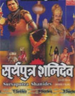 Suryaputra Shanidev (1997) - Hindi
