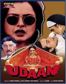 Udaan (1997) - Hindi