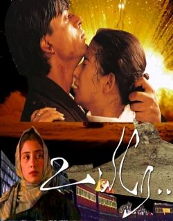 Dil Se (1998) - Hindi