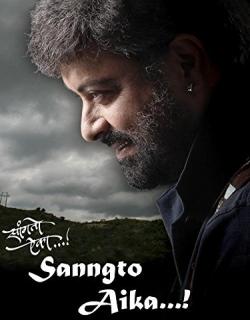 Sanngto Aika (2014) - Marathi