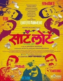 Sata Lota Pan Sagla Khota (2015) - Marathi