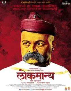 Lokmanya: Ek Yug Purush (2015) - Marathi