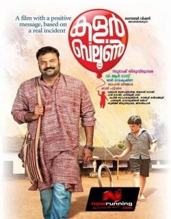 Colour Balloon (2014) - Malayalam