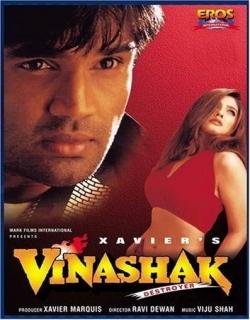 Vinashak Movie Poster