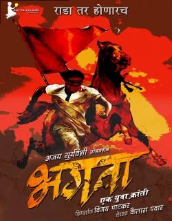 Bhagava - Ek Yuva Kranti (2015)