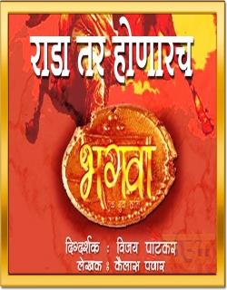 Bhagava - Ek Yuva Kranti (2015) First Look Poster