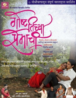 Premachi gosht marathi movie all songs / Screenrush trailers