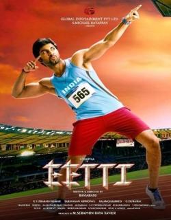 Eetti (2015)