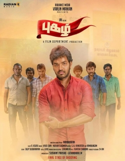 Pugazh (2016) First Look Poster