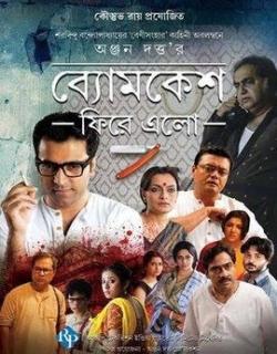 Byomkesh Phire Elo (2014) - Bengali