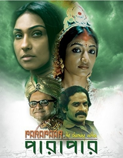 Parapaar (2014)